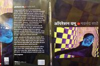 This is the cover-page of a novel 'Operation Yamu' by Makarand Sathe in Marathi, a regional Indian language.